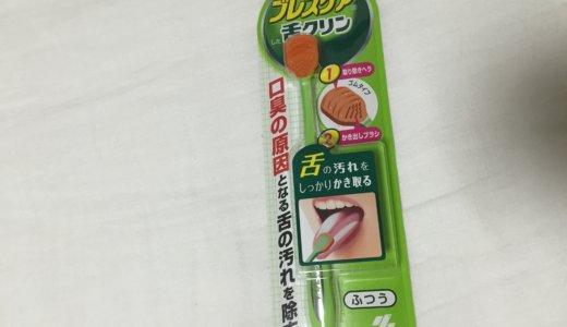【PMS対策】生理前・生理中に口臭! 原因不明の口臭はPMSが原因。対策とダメだった時に使う舌クリーナー。
