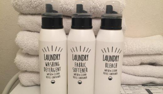 【3coins】洗濯洗剤を白ボトルにするなら3coinsの詰め替え容器が安いし、簡単!