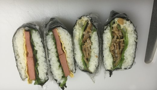 【簡単レシピ】運動会・ピクニック・普段のお弁当にも!「おにぎらず」初挑戦。具材と作り方、コツをご紹介。