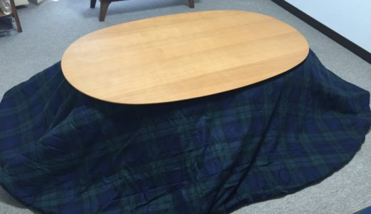 【無印良品】楕円こたつテーブルが使いやすい!割引価格での購入、デメリットを告白。こたつ布団の洗濯についても。