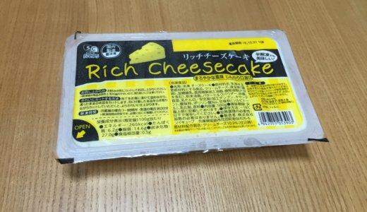 業務スーパーで話題のリッチチーズケーキ、本当はまずいかも? と食べてみました。正直レビュー。