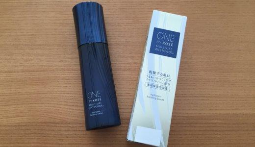 【うるおい】ONE BY KOSEを定番の基礎スキンケアとして。導入美容液の効果と使い方。
