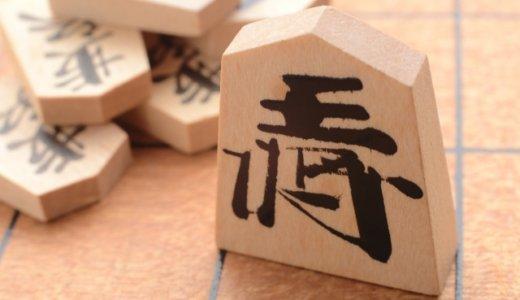 藤井四段の影響で売り切れ続出の公文NEWスタディ将棋を丸善で買いました。