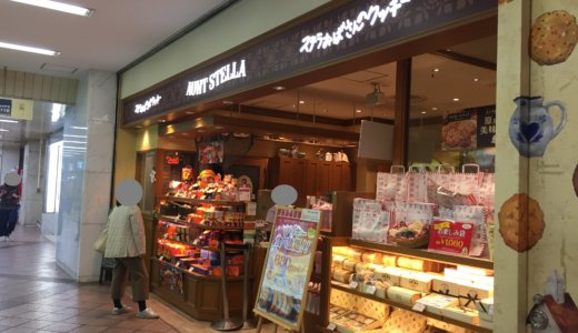 【横浜駅】ステラおばさんのクッキーは食べ放題じゃなくてもお得でした。
