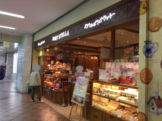 横浜 ステラおばさんのクッキー