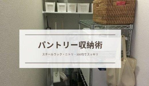 【パントリー収納】スチールラック・ニトリ・100均で使いやすさUP!