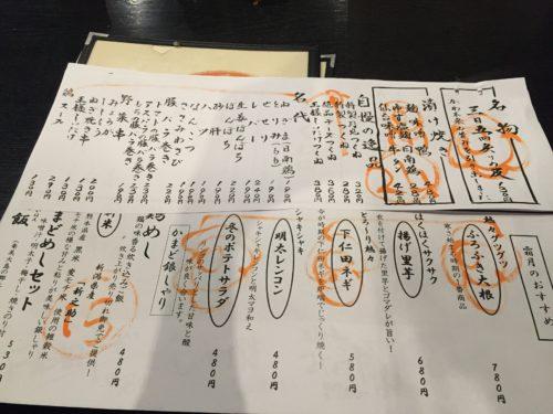 横浜駅 炭火やきとり伝兵衛