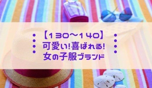 【130~140】女の子服のおすすめブランド!オシャレで買いやすいショップ