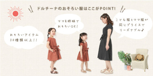 子供服 キムラタン doicina ドルチーナ 130センチ 140センチ お揃い 親子 コーデ