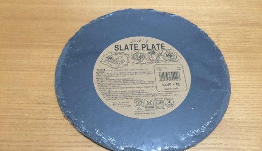 【3coins】黒い岩のお皿、スレートプレートで料理が素敵に見える! 使い方は無限大。