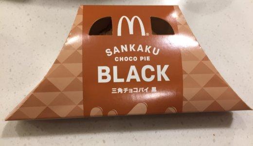 「三角チョコパイ」ってホントに美味しい?まずい?