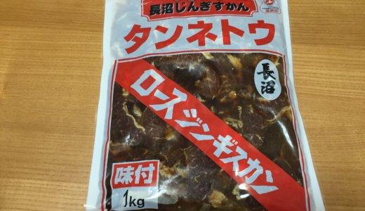 【お取り寄せ】「タンネトウ 長沼ジンギスカン」でお家ジンギスカン! 柔らかくて美味しい&安い!