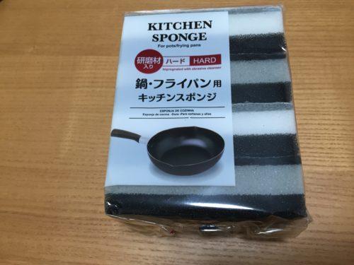 キッチンスポンジ 鍋・フライパン用 研磨剤 キャンドゥ
