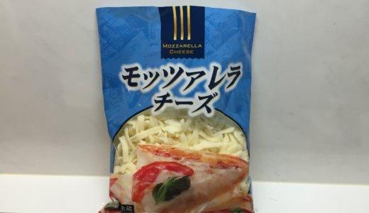 【業務スーパー】冷凍庫で常備すべき! モッツァレラチーズ400gがちょうど良い。