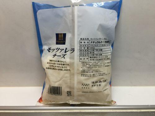 業務スーパー モッツアレラチーズ 400g