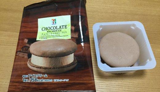 【セブンイレブン】可愛い!「チョコレート マカロンアイス」の感想。 外れなし、あっさりチョコ。