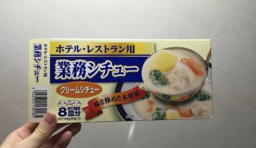 【業務スーパー】ホテル・レストラン用 業務シチューは少し塩辛い? 牛乳たっぷりで作ろう。