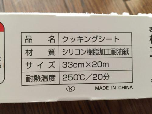 業務スーパー クッキングシート 33cm×20m