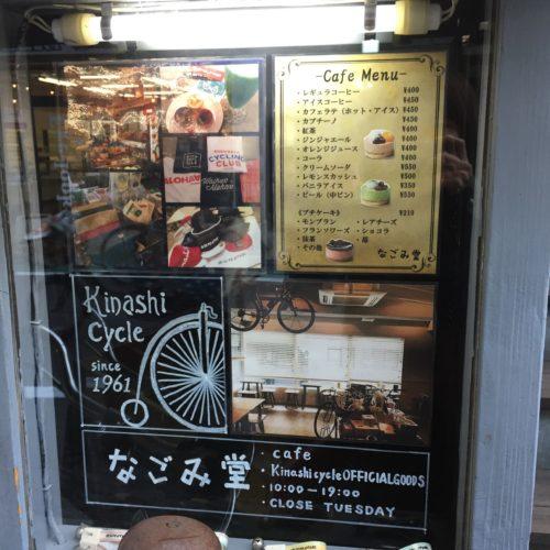 木梨サイクル なごみ堂 カフェ