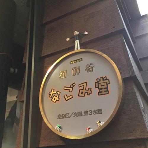 木梨サイクル なごみ堂 カフェ 雑貨