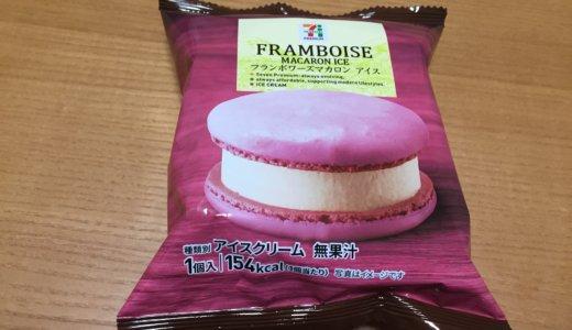 【セブンイレブン】可愛い!「フランボワーズ マカロンアイス」が美味しい! ちゃんとマカロンの食感に驚き!