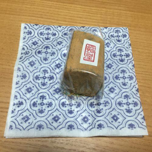 成城あんや 和菓子 あんわらび
