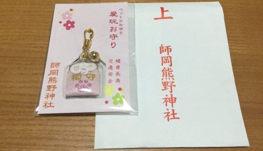 【横浜のパワースポット】師岡熊野神社で猫の健康を祈り、ペット用お守りを購入しました。