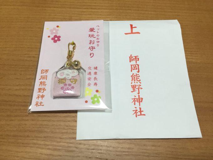 師岡熊野神社 横浜 ペット お守り