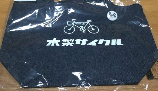 【おしゃれなプレゼント】木梨サイクルのグッズがレトロ可愛い&オシャレなのでプレゼントやお土産に最適!