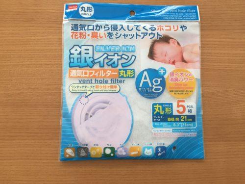 銀イオン 100円ショップ 通気口 フィルター 花粉 PM2.5