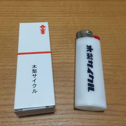 木梨サイクル なごみ堂 BICライター