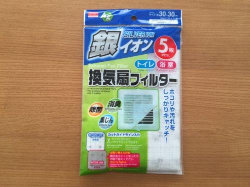 換気扇フィルター 100円ショップ 銀イオン トイレ ホコリ 掃除