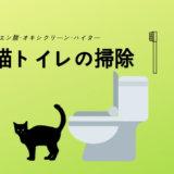 猫 トイレ 掃除方法 クエン酸 オキシクリーン 塩素系漂白剤 ハイター 尿 結晶 アンモニア臭 下痢 血尿