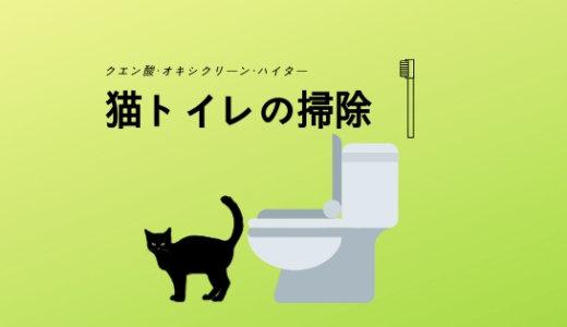 【猫トイレ】簡単な掃除方法と頻度は? クエン酸を中心に手抜きでも臭わせない!