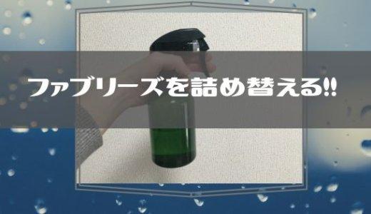 【無印】ファブリーズを「PET詰め替えボトル グリーン」に詰め替え!使いやすい&おしゃれ。