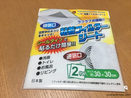 100均 セリア 粘着フィルターシート トイレ 換気扇フィルター おすすめ 効果 ホコリ 臭い 掃除 簡単 交換