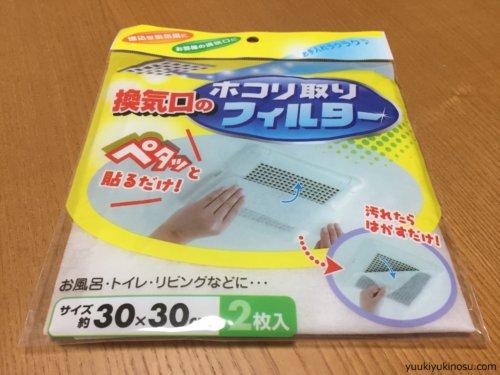 100均 ダイソー トイレ 換気扇フィルター おすすめ 効果 ホコリ 臭い 掃除 簡単 交換