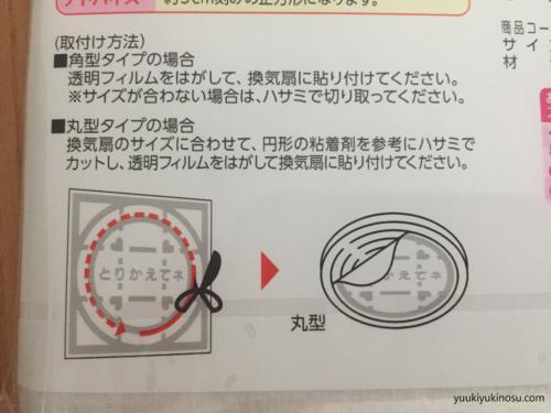 通気口 換気口 フィルター 100均 おすすめ amazon 付け方 交換 花粉 虫 ホコリ PM2.5 四角 丸 テープ 比較