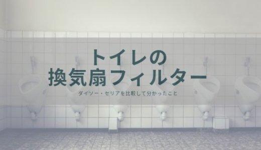 【トイレ換気扇フィルター】100均はイマイチ?比較して分かったおすすめフィルター