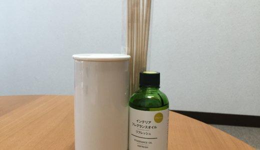 【無印良品】トイレ・玄関にぴったりの芳香剤は? 「インテリアフレグランスセット」を購入しました!