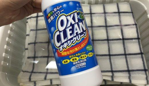 水筒はオキシクリーンで洗おう!失敗しないステンレスの漂白方法!ハイターは間違いです
