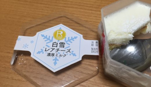 【ロピア】淡雪フロマージュ、白雪レアチーズを食べてみました。プチサイズ・ローカロリーが嬉しい。