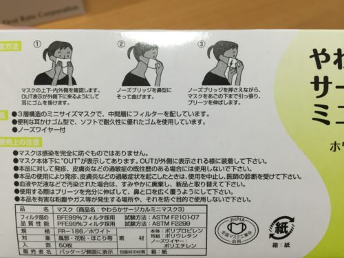 やわらかサージカルミニマスク 3層式 1セット(50枚入×2箱) ファーストレイト 小さめ LOHACO