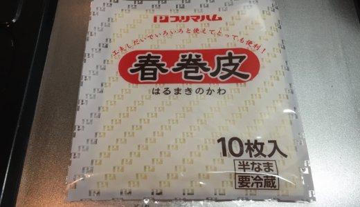 【業務スーパー】作り置きおかずとして冷凍も出来る!「春巻きの皮」は必ず買うべき!