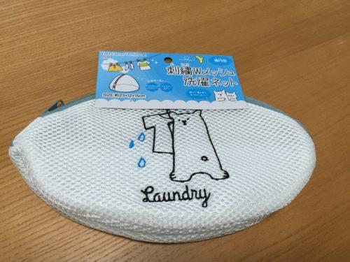キャンドゥ 刺繍Wメッシュ洗濯ネット 楕円型 ブラジャー 100円