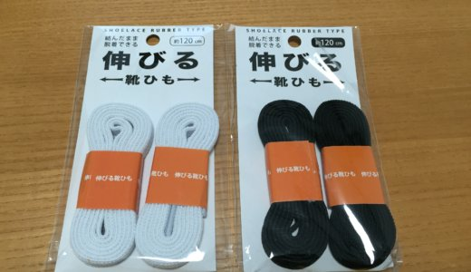 【100円shop/キャンドゥ】スニーカーの脱ぎ履きが楽!「伸びる靴ひも」に変えるだけで毎日の面倒がなくなる。
