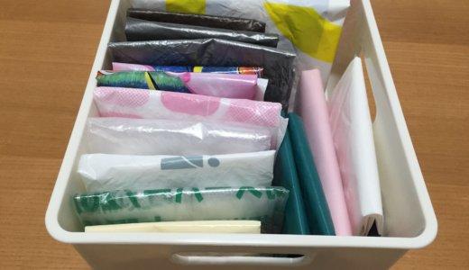 かさ張るゴミ袋・レジ袋の収納。畳んだ後は、大きさで分けて使う場所へ収納すると取り出しやすい。