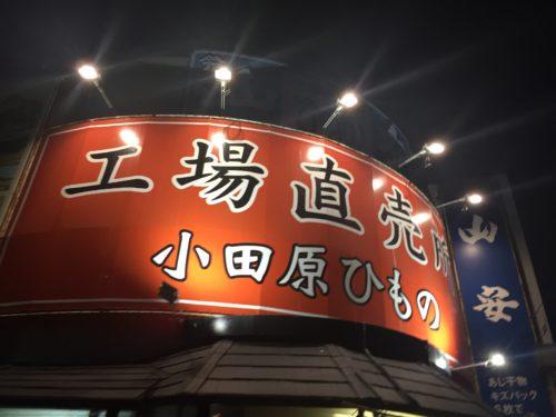 小田原ひもの山安 ターンパイク店