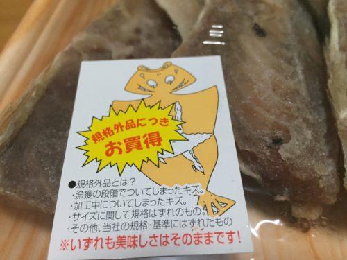 小田原ひもの山安 ターンパイク店 アジ アウトレット キズ 格安
