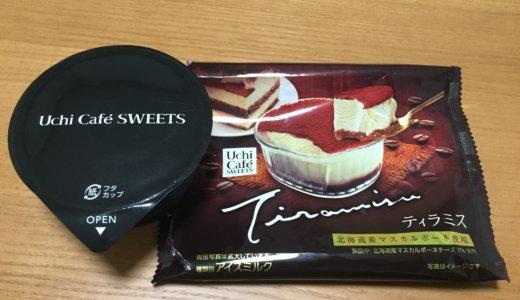 【ローソン】UchiCafe SWEETS ティラミスアイス食べてみた! 本格的な苦味が大人の味。